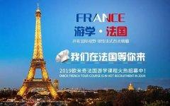 招募令丨2019欧米奇法国游学详细行程正式公布!